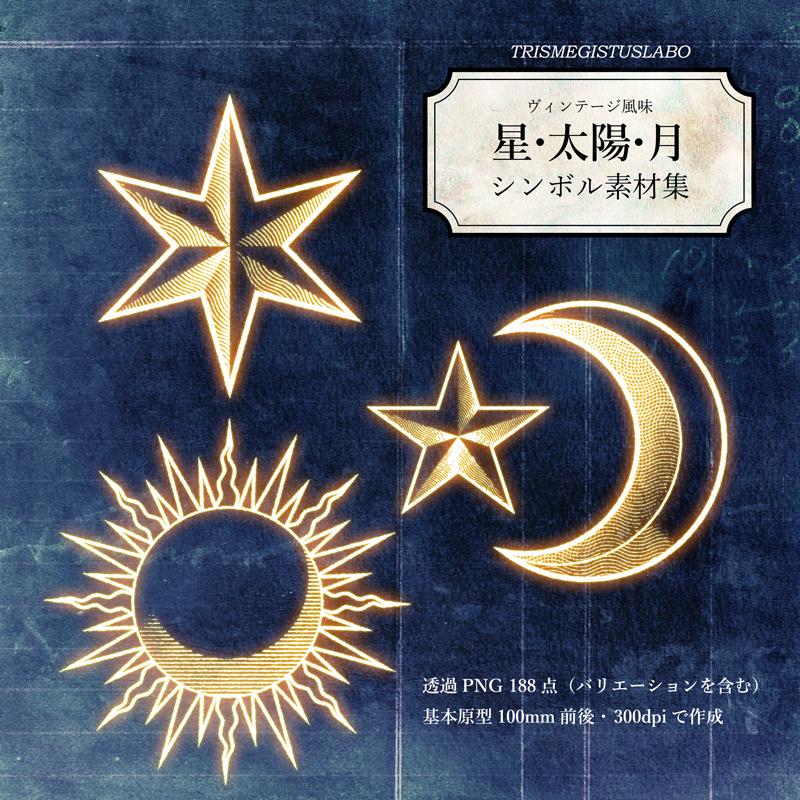 161208-星素材商品紹介-01.png